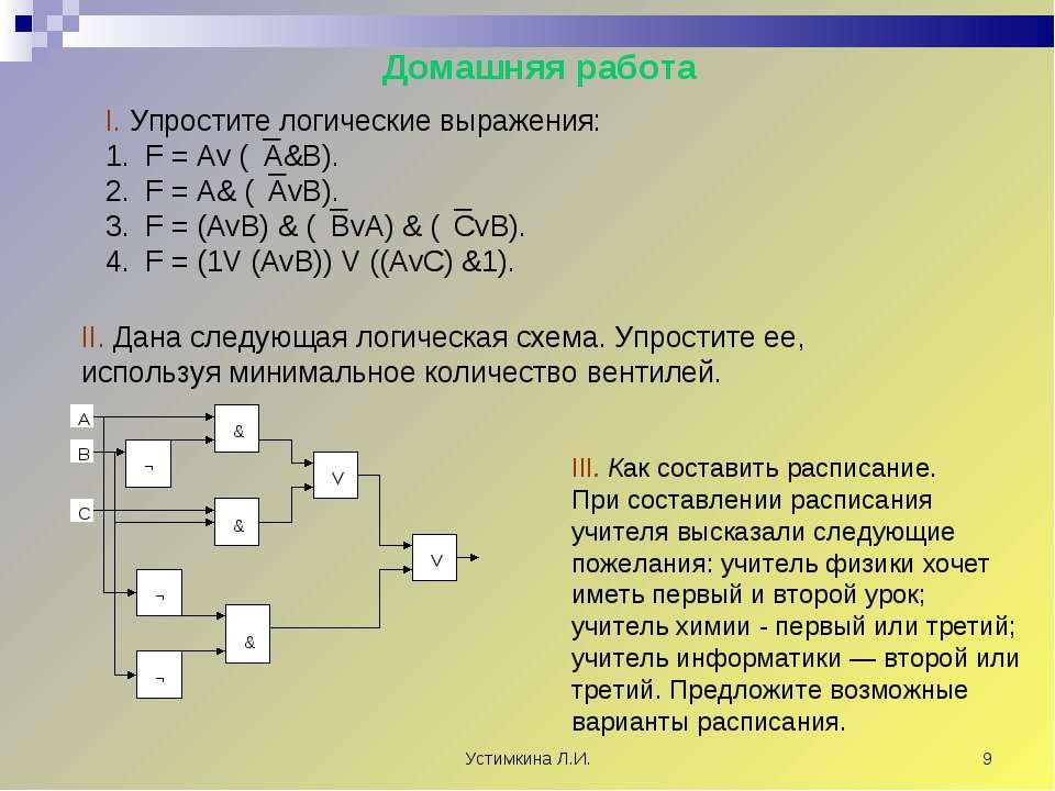 Устимкина Л.И. * Домашняя работа I. Упростите логические выражения: F = Av ( ...