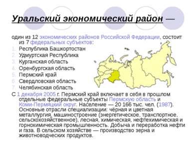 Уральский экономический район— один из 12 экономических районов Российской Ф...
