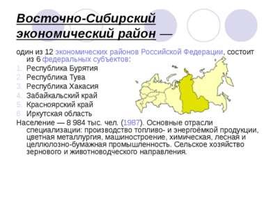 Восточно-Сибирский экономический район— один из 12 экономических районов Рос...