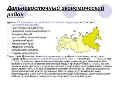 Дальневосточный экономический район— один из 12 экономических районов Россий...