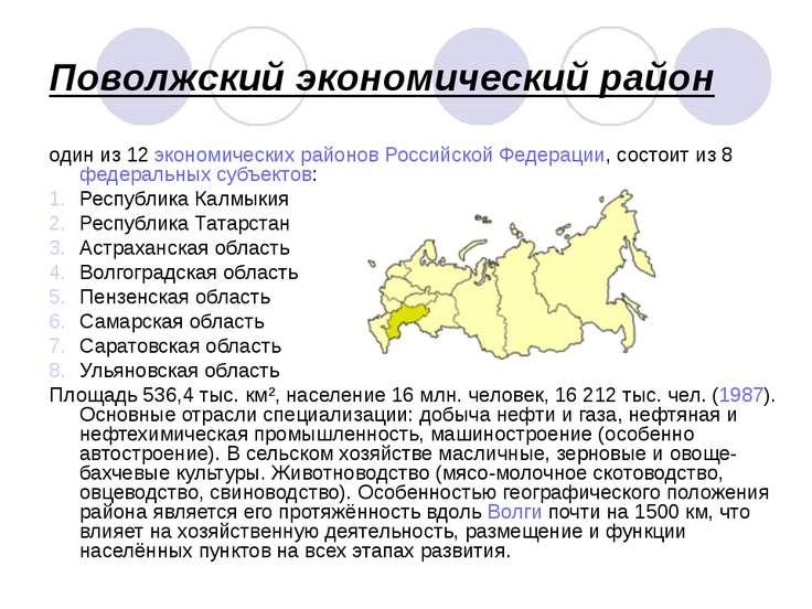 Поволжский экономический район один из 12 экономических районов Российской Фе...