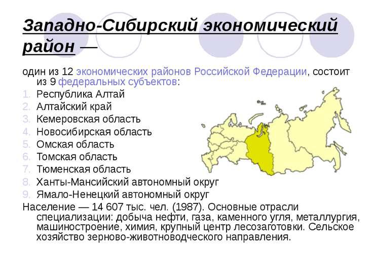 Западно-Сибирский экономический район— один из 12 экономических районов Росс...