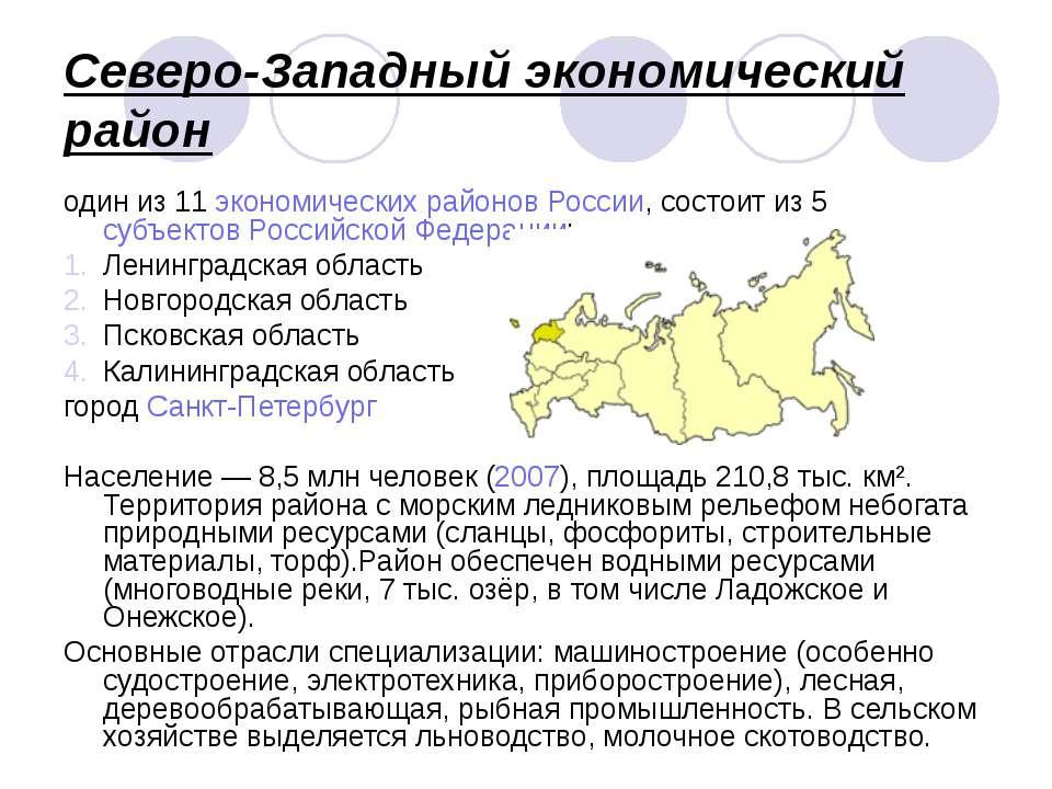 Северо-Западный экономический район один из 11 экономических районов России, ...