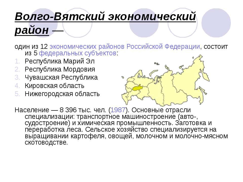 Волго-Вятский экономический район — один из 12 экономических районов Российск...
