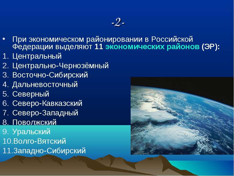-2- При экономическом районировании в Российской Федерации выделяют 11 эконом...