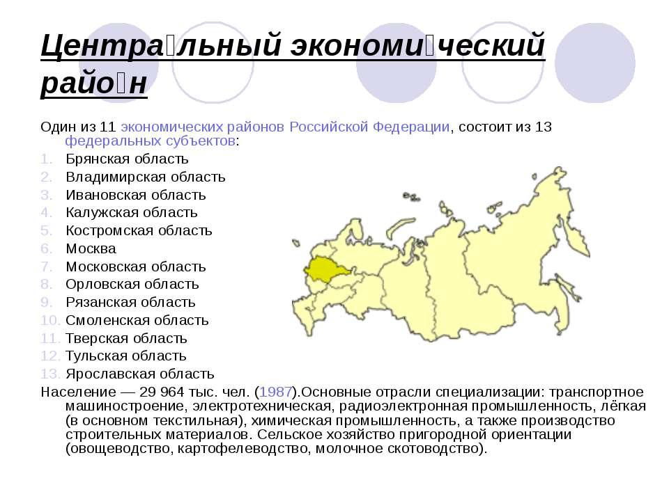 Центра льный экономи ческий райо н Один из 11 экономических районов Российско...