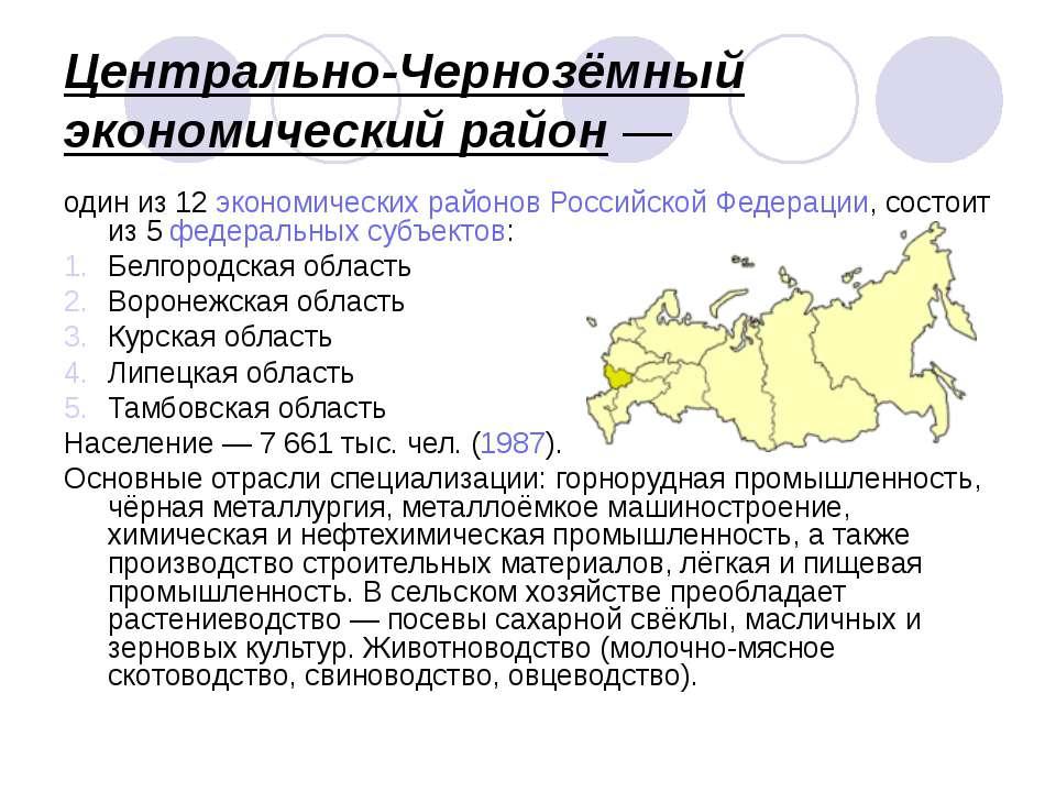 Центрально-Чернозёмный экономический район— один из 12 экономических районов...