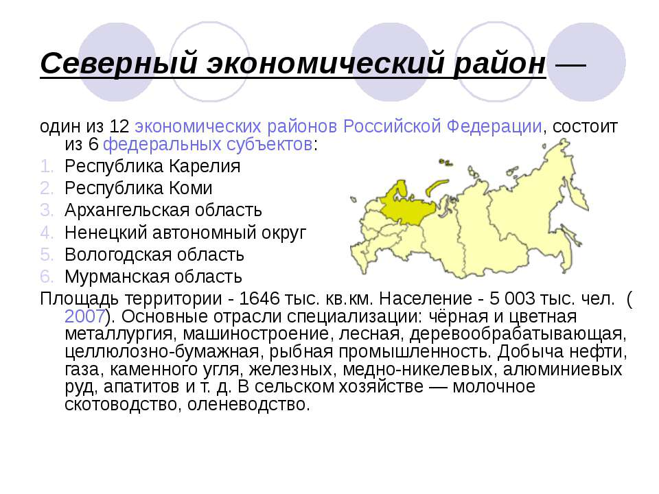 Северный экономический район — один из 12 экономических районов Российской Фе...