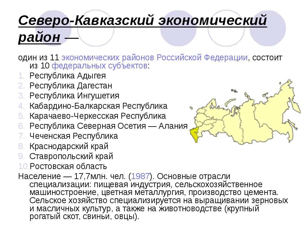 Северо-Кавказский экономический район— один из 11 экономических районов Росс...