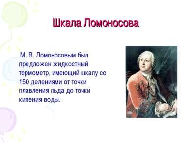 Шкала Ломоносова М. В. Ломоносовым был предложен жидкостный термометр, имеющи...