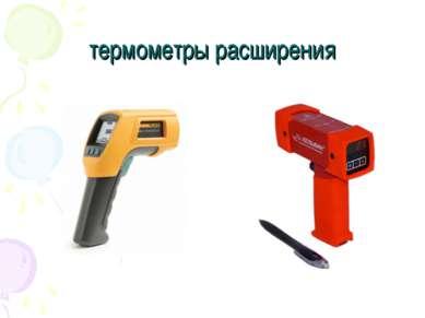 термометры расширения