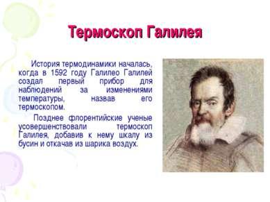 Термоскоп Галилея История термодинамики началась, когда в 1592 году Галилео Г...