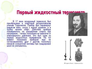 Первый жидкостный термометр В 17 веке воздушный термоскоп был преобразован в ...