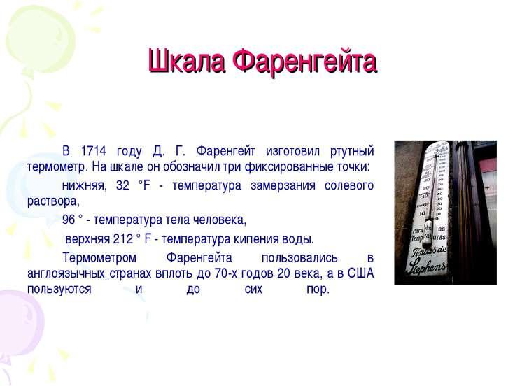 Шкала Фаренгейта В 1714 году Д. Г. Фаренгейт изготовил ртутный термометр. На ...