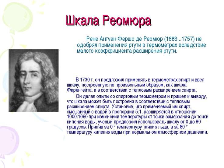 Шкала Реомюра В 1730 г. он предложил применять в термометрах спирт и ввел шка...