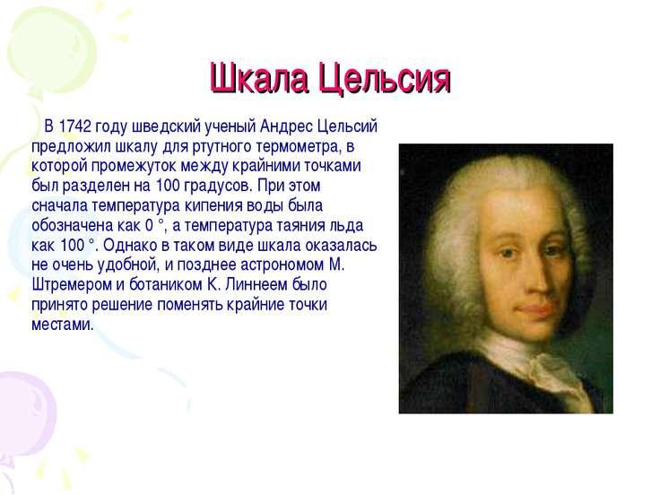 Шкала Цельсия В 1742 году шведский ученый Андрес Цельсий предложил шкалу для ...
