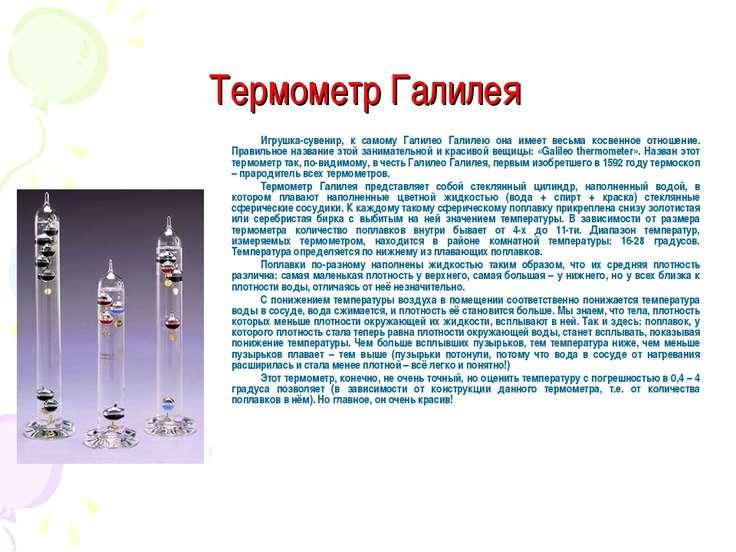 Термометр Галилея Игрушка-сувенир, к самому Галилео Галилею она имеет весьма ...