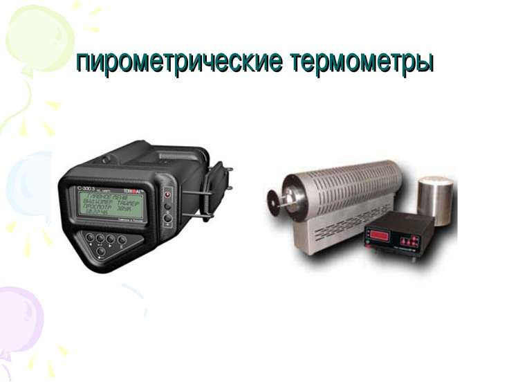 пирометрические термометры