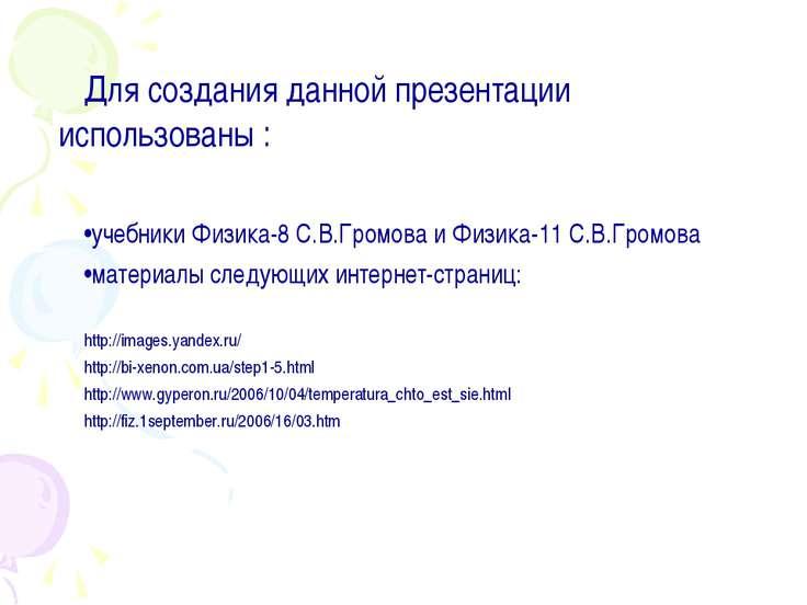 Для создания данной презентации использованы : учебники Физика-8 С.В.Громова ...