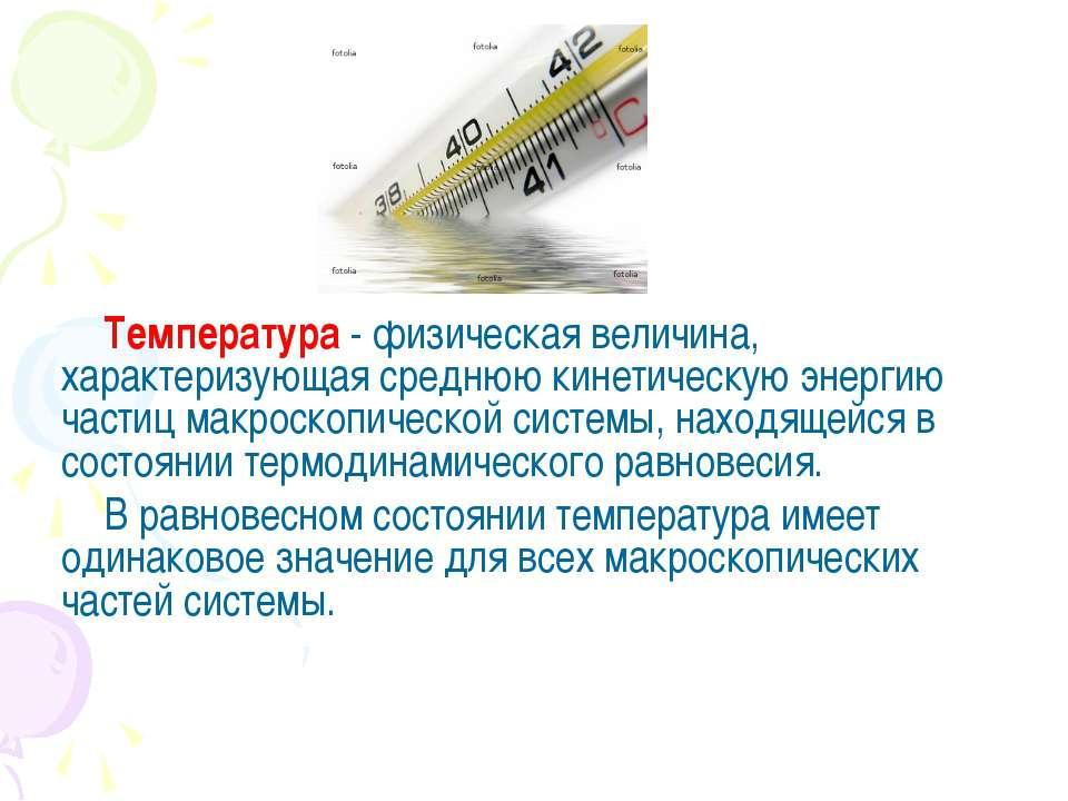 Температура - физическая величина, характеризующая среднюю кинетическую энерг...