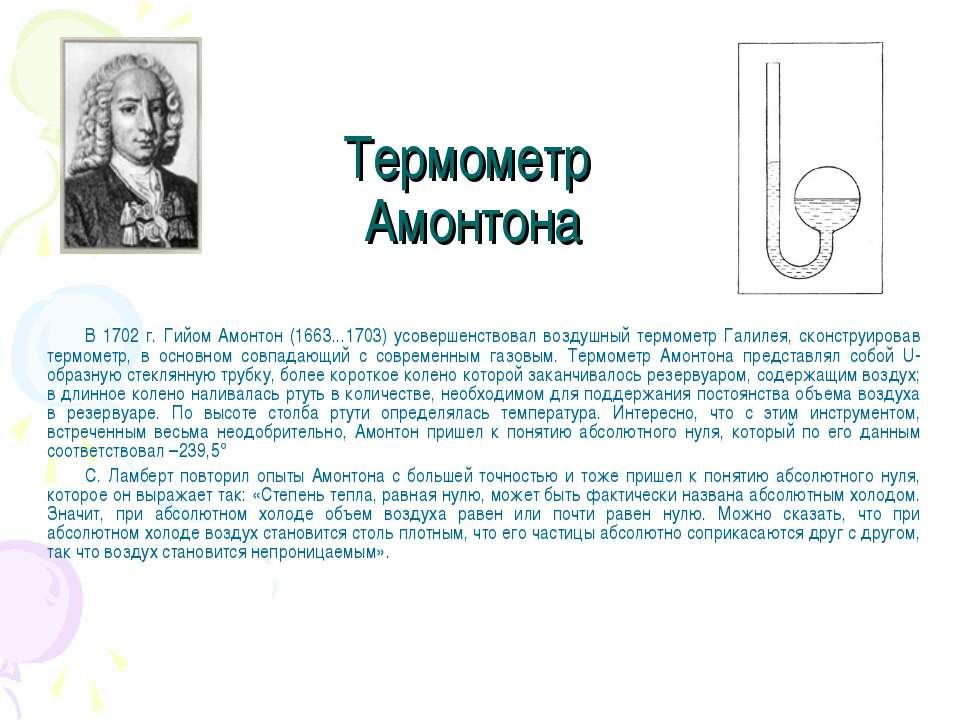 Термометр Амонтона В 1702 г. Гийом Амонтон (1663...1703) усовершенствовал воз...