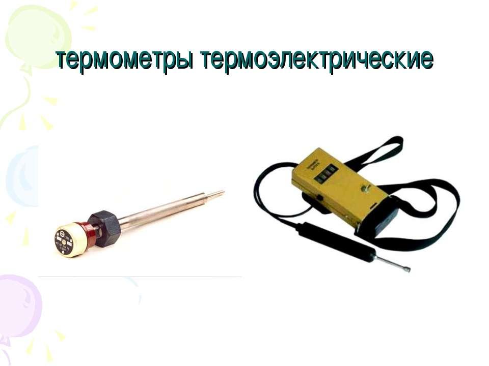 термометры термоэлектрические