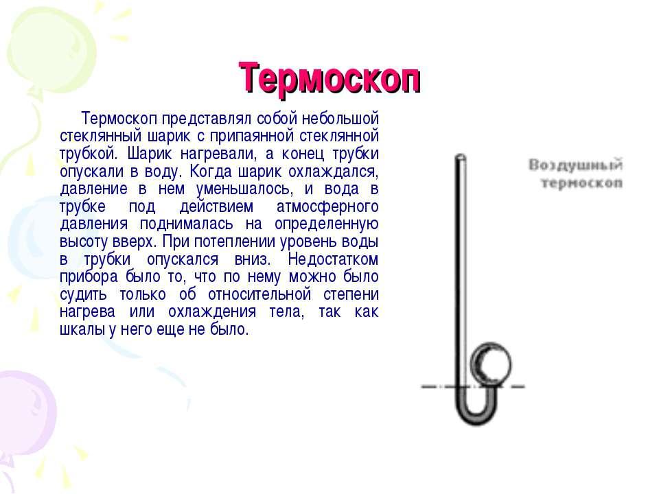 Термоскоп Термоскоп представлял собой небольшой стеклянный шарик с припаянной...