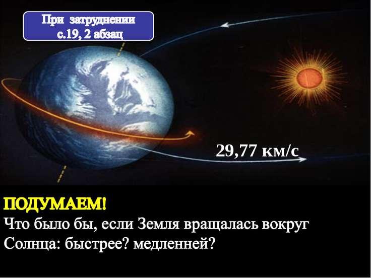 29,77 км/с