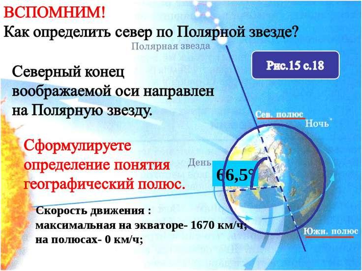 66,5° Скорость движения : максимальная на экваторе- 1670 км/ч; на полюсах- 0 ...