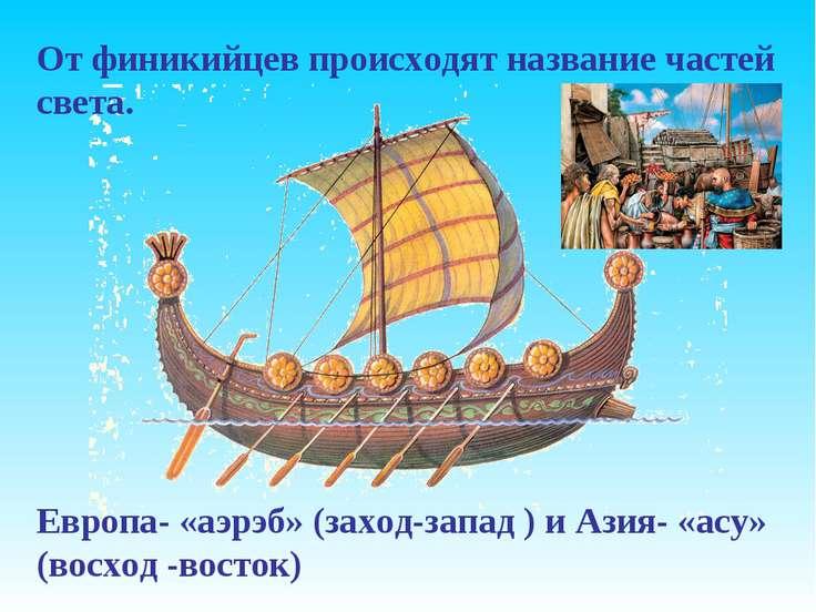 От финикийцев происходят название частей света. Европа- «аэрэб» (заход-запад ...