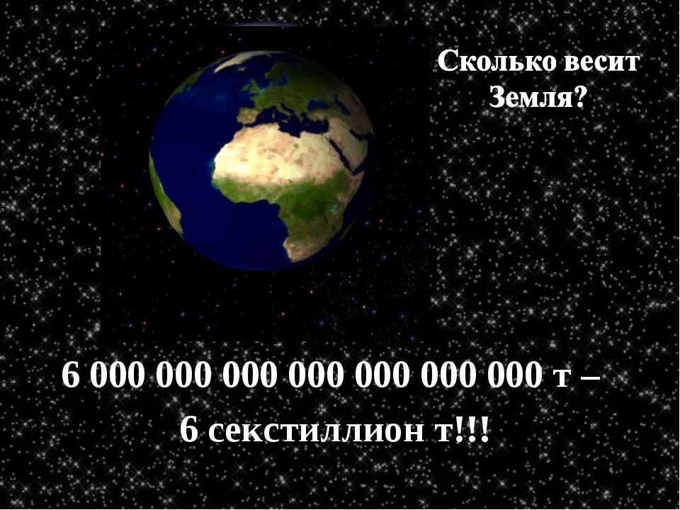 6 000 000 000 000 000 000 000 т – 6 секстиллион т!!!