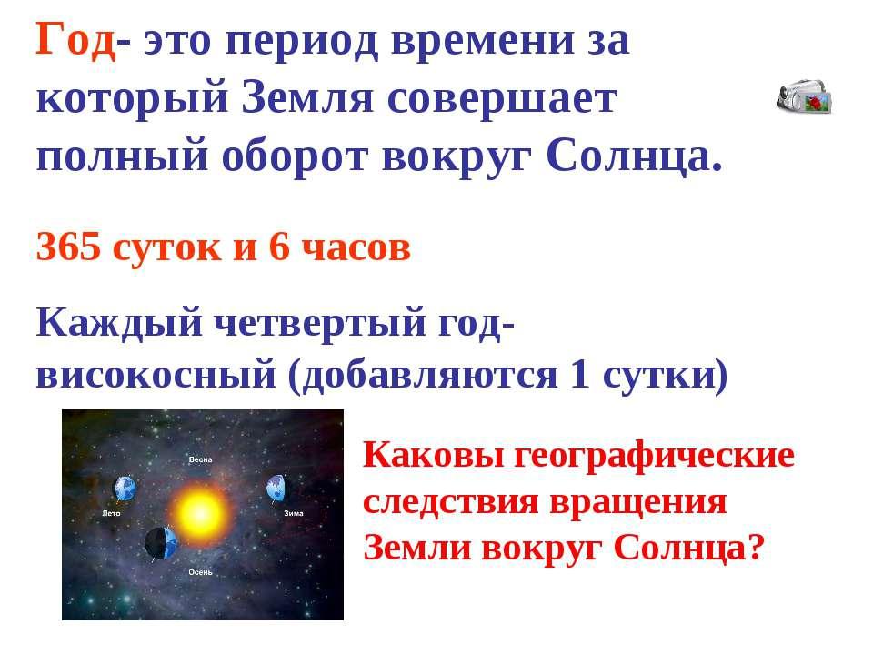 Год- это период времени за который Земля совершает полный оборот вокруг Солнц...