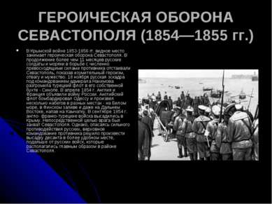 ГЕРОИЧЕСКАЯ ОБОРОНА СЕВАСТОПОЛЯ (1854—1855 гг.) В Крымской войне 1853-1856 гг...