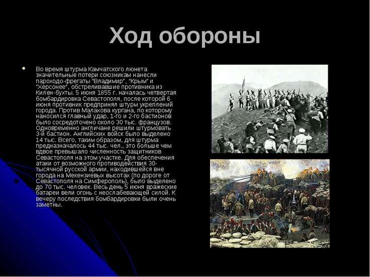 Ход обороны Во время штурма Камчатского люнета значительные потери союзникам ...