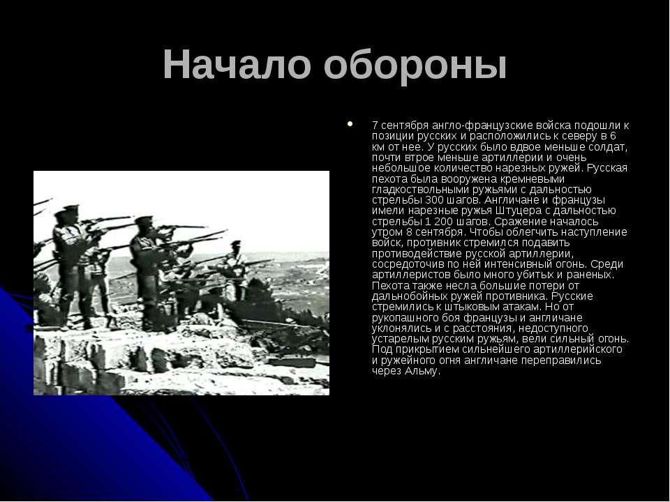 Начало обороны 7 сентября англо-французские войска подошли к позиции русских ...