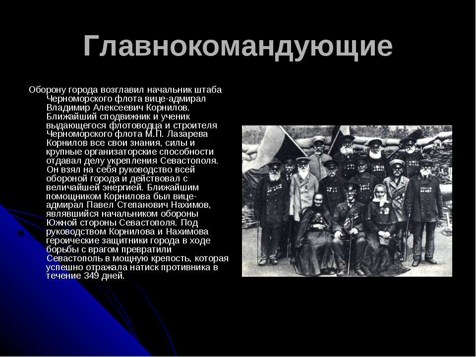 Главнокомандующие Оборону города возглавил начальник штаба Черноморского флот...