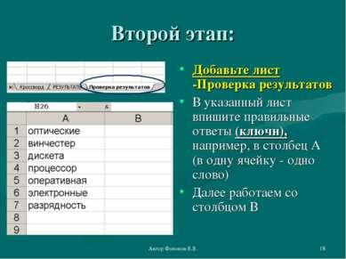 Автор Флеонов В.В. * Второй этап: Добавьте лист -Проверка результатов В указа...