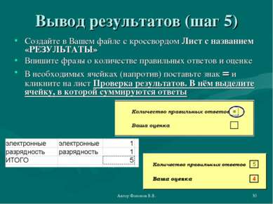 Автор Флеонов В.В. * Вывод результатов (шаг 5) Создайте в Вашем файле с кросс...