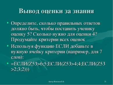 Автор Флеонов В.В. * Вывод оценки за знания Определите, сколько правильных от...