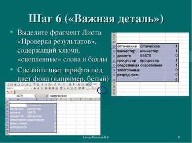 Автор Флеонов В.В. * Шаг 6 («Важная деталь») Выделите фрагмент Листа «Проверк...