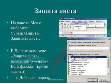 Автор Флеонов В.В. * Защита листа На панели Меню выберите Сервис/Защита/ Защи...