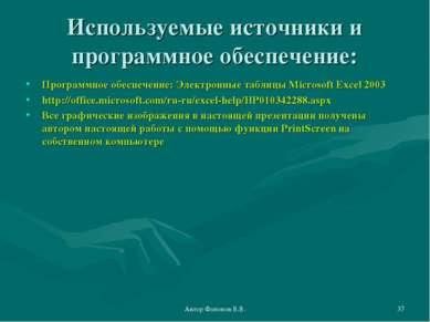Автор Флеонов В.В. * Используемые источники и программное обеспечение: Програ...