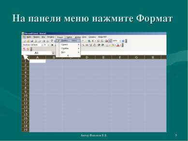 Автор Флеонов В.В. * На панели меню нажмите Формат Автор Флеонов В.В.