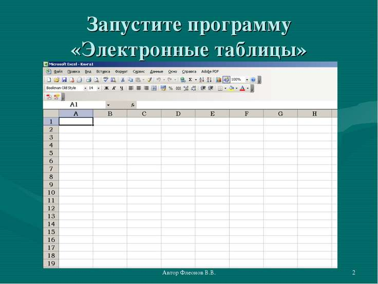Автор Флеонов В.В. * Запустите программу «Электронные таблицы» Автор Флеонов ...