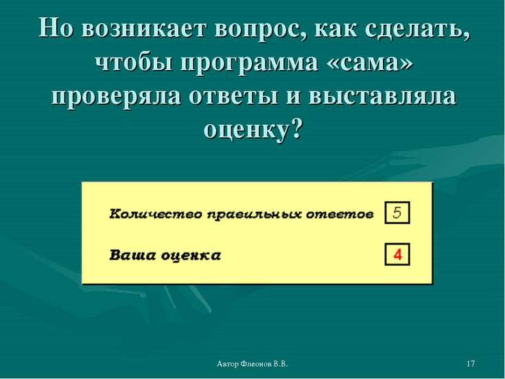Автор Флеонов В.В. * Но возникает вопрос, как сделать, чтобы программа «сама»...
