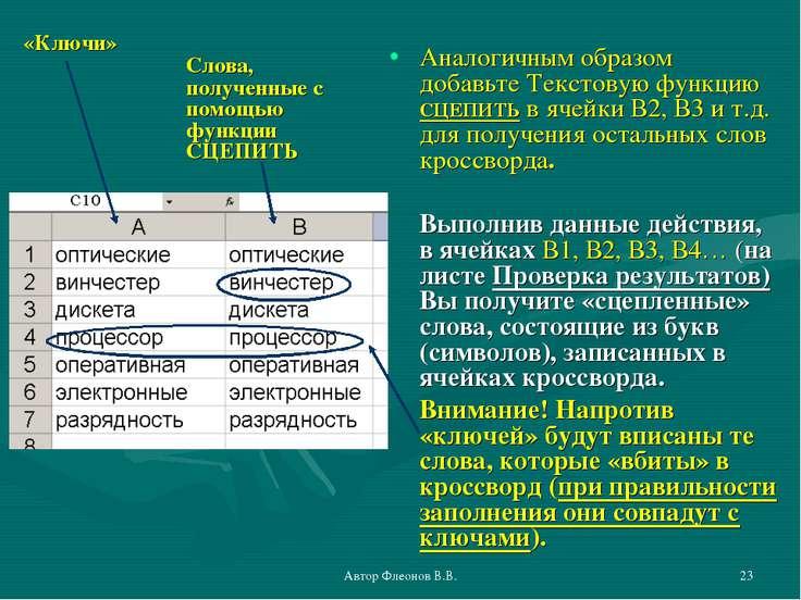Автор Флеонов В.В. * Аналогичным образом добавьте Текстовую функцию СЦЕПИТЬ в...