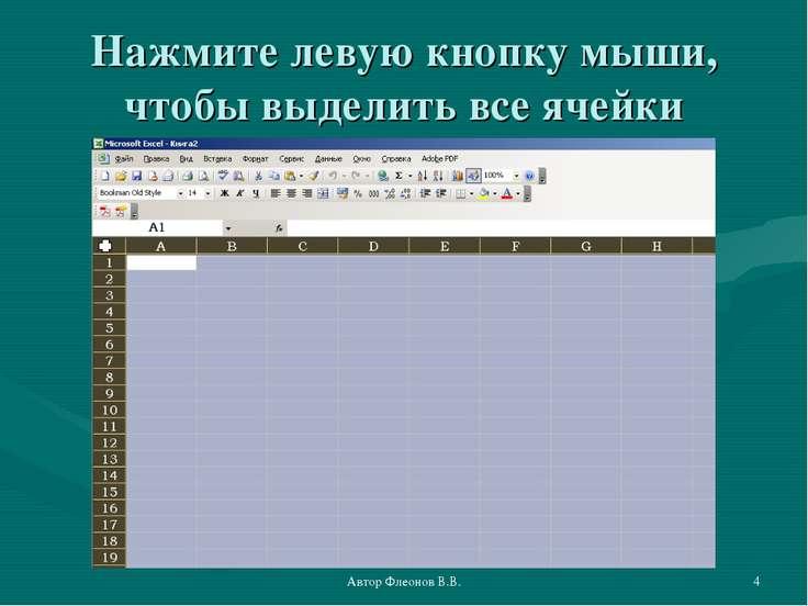 Автор Флеонов В.В. * Нажмите левую кнопку мыши, чтобы выделить все ячейки Авт...