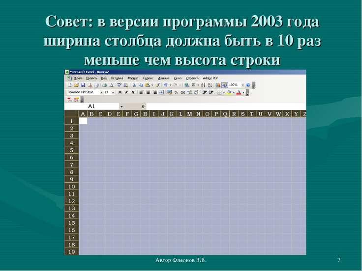 Автор Флеонов В.В. * Совет: в версии программы 2003 года ширина столбца должн...
