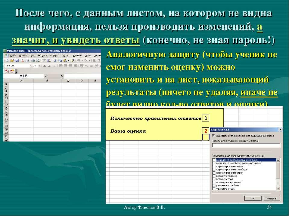 Автор Флеонов В.В. * После чего, с данным листом, на котором не видна информа...
