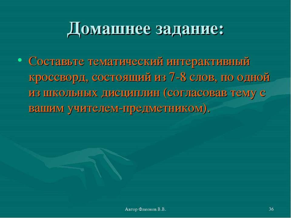 Автор Флеонов В.В. * Домашнее задание: Составьте тематический интерактивный к...